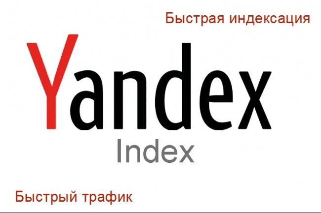 Быстрая индексация сайтов, дорвеев, сателлитов в ПС YandexСсылки<br>Проставлю страницы ваших сайтов на определенных ресурсах где крутиться быстробот Яндекса. Это позволит проиндексировать быстро ваш сайт. Для индексации использую 1-2 ресурса. За 1 кворк - беру на индексцию до 1000 страниц, до 3 доменов.<br>