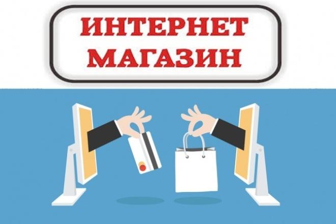 Создадим интернет-магазин 1 - kwork.ru