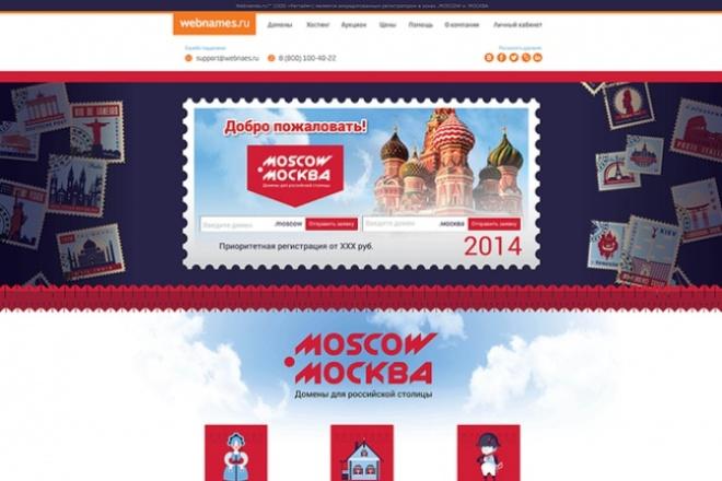 лэндинг пэйдж 3 - kwork.ru