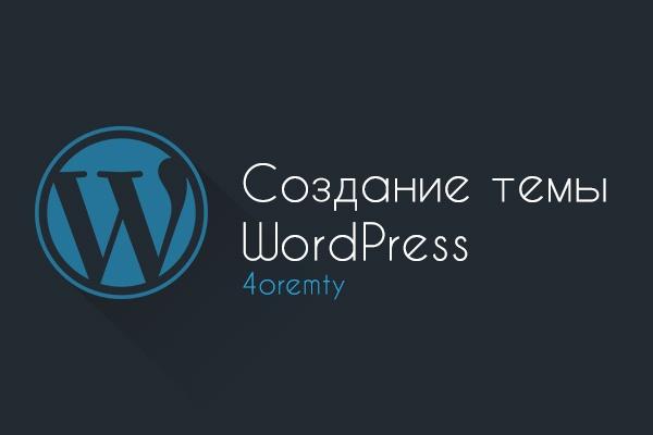 Создание WordPress темы 1 - kwork.ru