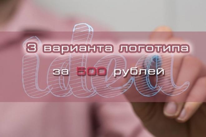 Создам 3 варианта логотипаЛоготипы<br>Яркий и оригинальный логотип - гарантия того, что Вашу компанию не просто запомнят, но и будут узнавать в лицо. Всего за 1 кворк (500 рублей) я разработаю для Вас 3 варианта логотипа! бонус : при заказе 2-х кворков - рекламный баннер и фавикон - в подарок ! Что входит в кворк? 3 варианта логотипа в jpeg 3 варианта логотипа в png Исходный файл в eps<br>