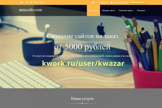 Продам сайт студия по разработке сайтов html 1 - kwork.ru