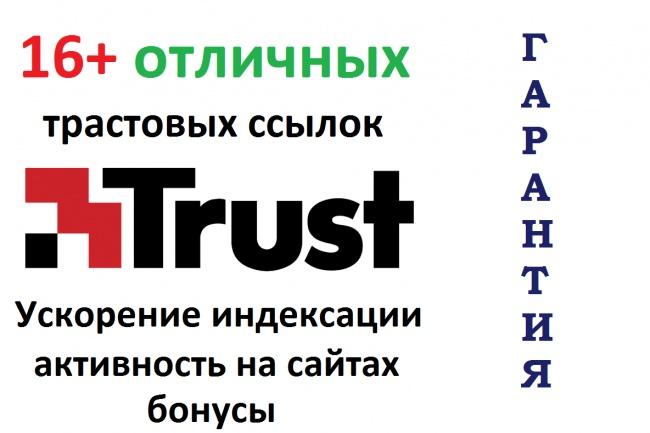 16 отличных вечных ссылок с трастовых сайтов с высоким ТИЦСсылки<br>Предлагаю разместить вечные ссылки на ваш сайт на трастовых, только отличных (по версии checktrust.ru) сайтах. Все сайты присутствуют в Яндекс каталоге. http://kwork.ru/pics/t3/40/162663-2.jpg Все ссылки открыты для индексации поисковыми системами, проверены на отсутствие noindex, nofollow, редиректов, запрета в robots.txt. В итоге что вы получите: 1. Рост по НЧ и СЧ в ПС. 2. Только ручное размещение с активностью на сайтах-доноров . 3. Рост общего траста сайта. 4. Стабильный рост ТИЦ. После выполнения заказа вы получаете полный отчёт с 16 размещёнными ссылками. Для выполнения заказа от вас требуется ссылка и ключевые слова. Если желаете все безанкорные - прошу уточнить при заказе. По желанию могу Ваши ссылки для индексации оставлять в гостевых книгах, блогах и на форумах (все входит в стоимость). Почему срок выполнения 10 дней? Регистрация проходит в несколько этапов на 16 донорах, так как на некоторых сайтах для размещения ссылки требуется активность на сайте (комментирование, сообщения) и одобрение администраторами. В итоге Вы получите 16 ссылок, которые не будут удалены и возможно уже проиндексированы.<br>