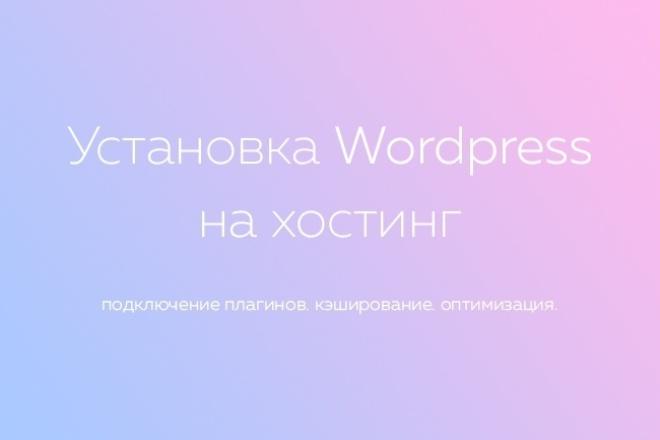 Установка Wordpress на хостингДомены и хостинги<br>Доброго дня! Установлю и настрою самую популярную в интернете CMS - Wordpress. Установлю дополнительные плагины, настрою базу данных и интеграцию с соц. сетями. Быстрый старт для Ваших проектов<br>