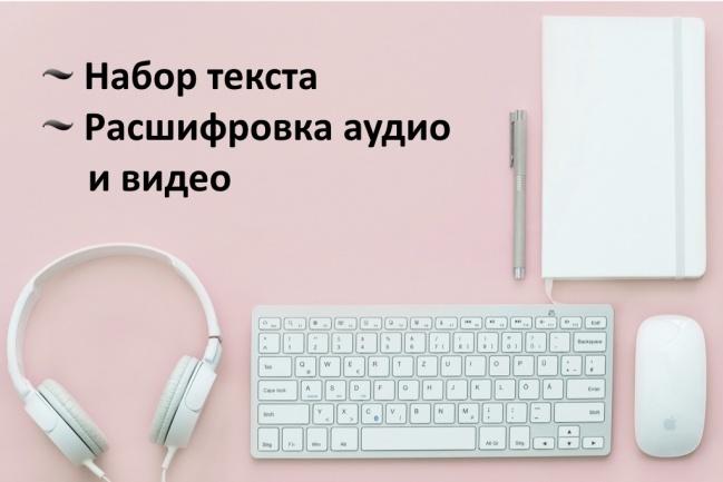 Набор текста, расшифровка аудио- и видеофайлов 1 - kwork.ru
