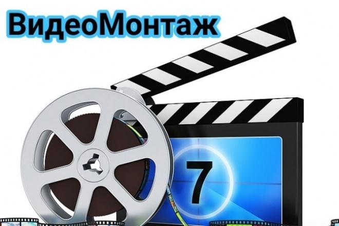 Монтирую и обрабатываю видео 1 - kwork.ru