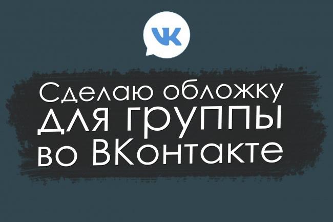 Сделаю обложку для вашей группы во ВКонтакте 1 - kwork.ru