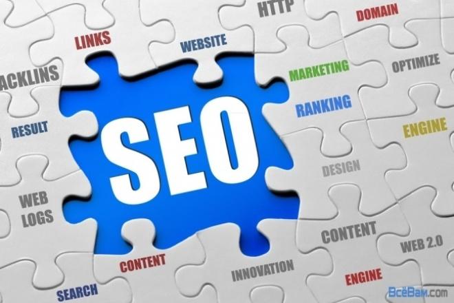 Полная оптимизация сайта под SEO-продвижение от профиВнутренняя оптимизация<br>Проведу SEO-оптимизацию вашего сайта с учетом текущих алгоритмов поисковиков. Работаю с любыми cms и конструкторами. Предложу актуальную стратегию для дальнейшего продвижения. Опыт работы - 4 года в области SEO-продвижения и интернет-маркетинга. Список работ по SEO-оптимизации: 1) Простановка тегов: description (описание) и keywords (ключевые слова). 2) Правильное заполнение заголовков: title, h1, h2, h3 - исправление ошибок. 3) Заголовки h1, h2, h3 - проверка на наличие и при необходимости исправление. 4) Настройка 301 редиректа в .htaccess (переадресация с www) 5) Создание карты сайта (sitemap.xml) и файла robots.txt Дам рекомендации по дальнейшему продвижению.<br>