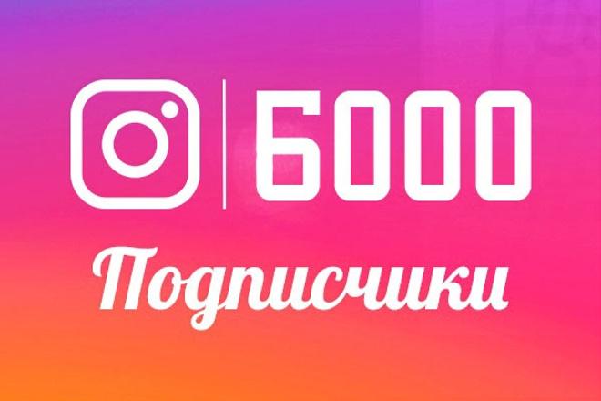 6000 подписчиков в Инстаграм-Instagram.comПродвижение в социальных сетях<br>Возможно 6000 подписчиков разбить на разные аккаунты - любые вариации от 1000 подписчиков. Все подписчики с аватаром, минимум 10 фото или видео в профиле и имеют от 15 и более подписчиков. Отписок в среднем 10%, в течение нескольких месяцев. В дополнительных опциях вы можете заказать лайки и просмотры *Все подписчики - это люди офферного типа, которые за определенное вознаграждение подписываются на ваш аккаунт, ставят лайки, смотрят видео или комментируют. На определенном этапе они полностью заменили ботов и фейков. Как правило офферы активности не проявляют, их единственная мотивация - выполнить задание и получить вознаграждение.<br>