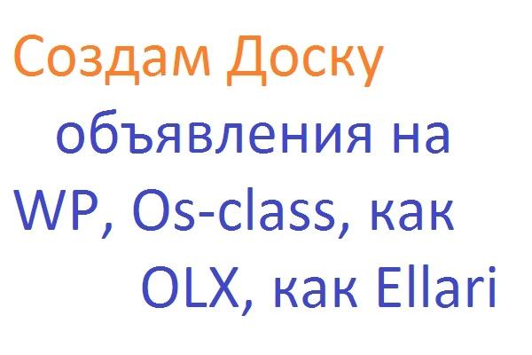 Создам Доску объявления на WP, Os-class, как OLX, как Ellari 1 - kwork.ru