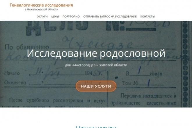 Недорогой сайт-визитка или интернет-магазин 1 - kwork.ru