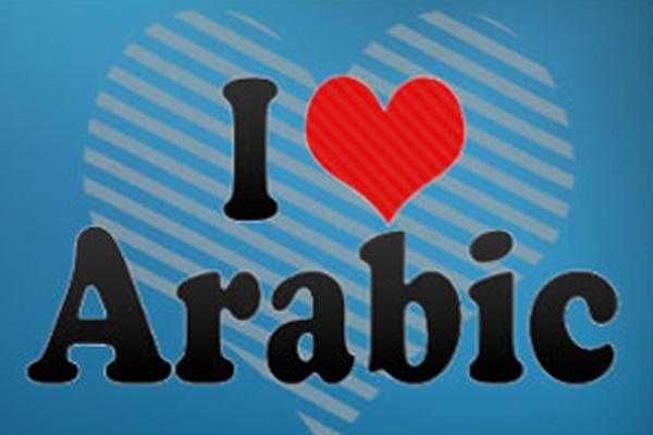 Обучу арабскому языку по СкайпуОбразование<br>Выучите этот простой и красивый язык с позитивным настроем! Преподаватель с высшим филологическим образованием, 6 лет проработала на Ближнем Востоке, продолжаю общаться с носителями языка. Учу с нуля до любого уровня. В зависимости от Ваших потребностей для Вас будет составлена индивидуальная программа обучения. В случае заказа нескольких кворков время занятий по желанию заказчика может быть увеличено до 60 минут за те же деньги.<br>