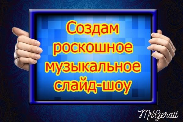 Создам роскошное музыкальное слайд-шоу из ваших фото 1 - kwork.ru