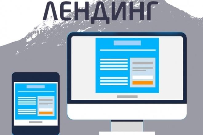 Сделаю одностраничный сайт - лендинг 1 - kwork.ru