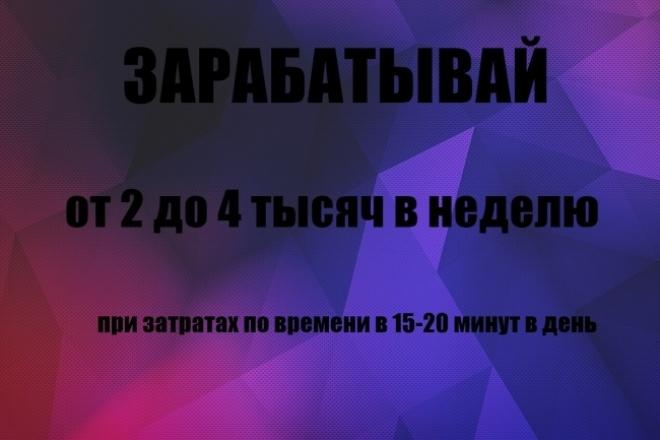 Схема заработка 2-4 тыс. рублей в неделю 1 - kwork.ru