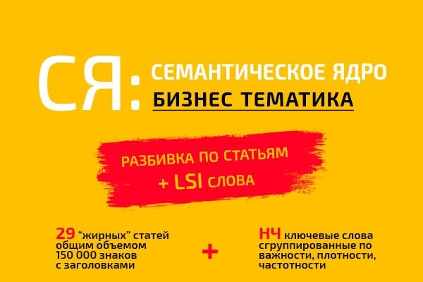 Семантическое ядро - Бизнес тематика - поделено по статьям, LSI слова 1 - kwork.ru