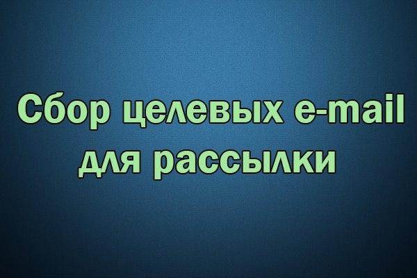Соберу базу активных e-mail по критериям 1 - kwork.ru