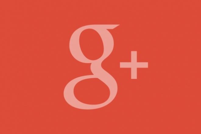130 ссылок из социальной сети Google+Продвижение в социальных сетях<br>130 вечных ссылок от пользователей социальной сети Google+. Данные ссылки хорошо индексируют Яндекс и Google , что обеспечивает увеличение трафика на ваш сайт или блог. Вся работа по кворку выполняется вручную (без ботов и автоматизации). На каждый профиль приходится по одной ссылке. По окончанию работы предоставляю отчет со ссылками.<br>