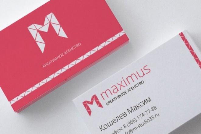 нарисую дизайн визитки 1 - kwork.ru