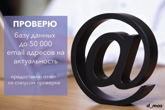 Проверю до 50 000 email адресов на актуальность 1 - kwork.ru