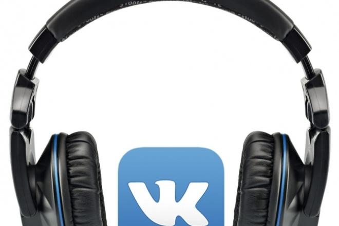 Скачаю музыку с социальной сети Вконтакте и загружу на файлообменник 1 - kwork.ru