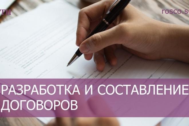 Юридическая консультация, составление договоров 1 - kwork.ru