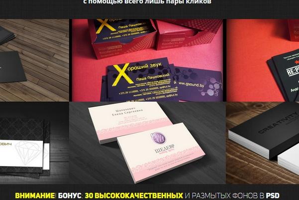 200 красивых шаблонов визиток в PSD 1 - kwork.ru