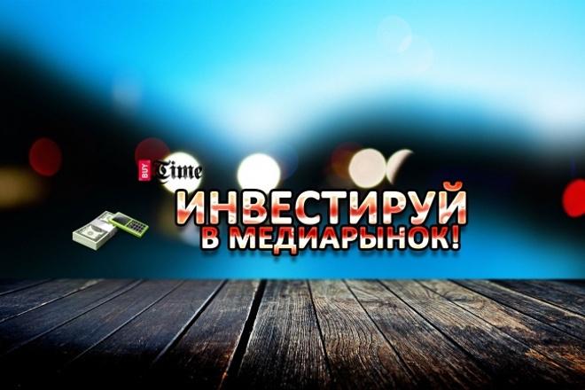 Создание шапки ютуб канала 1 - kwork.ru