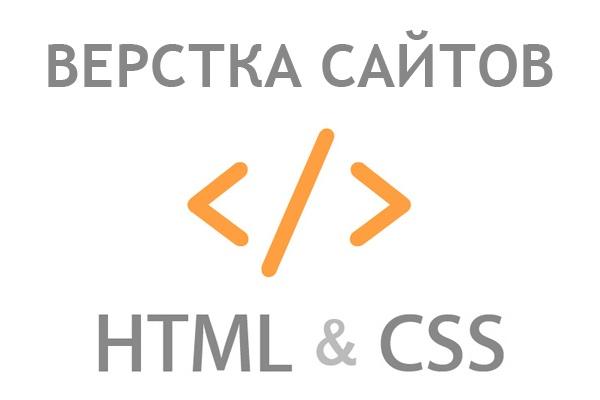 Сверстаю дизайн сайта 1 - kwork.ru