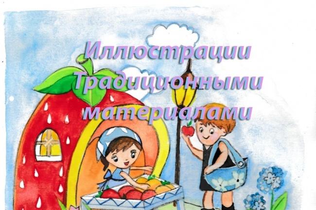 Иллюстрации для детских книг и журналовИллюстрации и рисунки<br>Разработка иллюстрации с одним персонажем или сюжетной иллюстрации. Использую разные стили и материалы.<br>
