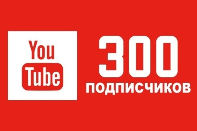 300 подписчиков на Ваш youtube каналПродвижение в социальных сетях<br>YouTube – популярный бесплатный видеохостинг, на котором люди со всего мира делятся своими роликами. Если изначально этот сервис использовался исключительно в развлекательных целях, то сегодня он является одним из эффективных способов продвижения своих продуктов или услуг. Для этого нужно лишь создать свой канал на Ютубе и обзавестись собственными подписчиками. А чтобы ускорить этот процесс я предлагаю воспользоваться услугой – увеличение подписчиков на YouTube. Процедура быстрая и абсолютно безопасная. Поэтому, если хотите эффективно раскрутить свой канал, подписчики в «Ютуб – то, что вам нужно. Я даю гарантии: От списаний, любые списания будут возмещены. Безопасность, никак не повредит вашему каналу. Плавное увеличение числа вступивших Внимание! Число отписавшихся до 5%. Все подписчики — офферы. Акция : Первым покупателям 500 просмотров на видео бесплатно.<br>