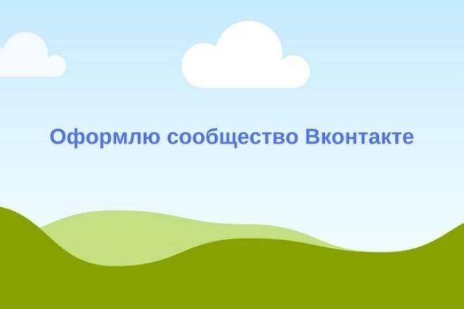 Oформлю Ваше сообщество ВконтактеДизайн групп в соцсетях<br>Оформлю Ваше сообщество в социальной сети Вконтакте. За 500 руб. я оформлю обложку, миниатюрный аватар, 3 поста в фирменном стиле в течение 3 дней. Если Вы возвращаете заказ на доработку более 3 раз, то оплачиваете дополнительную опцию корректировка. Если требуется получить заказ срочно в течение 1 дня, то воспользуйтесь дополнительной опцией срочность.<br>