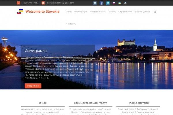 Установлю сайт на вордпресе на ваш хостинг 1 - kwork.ru