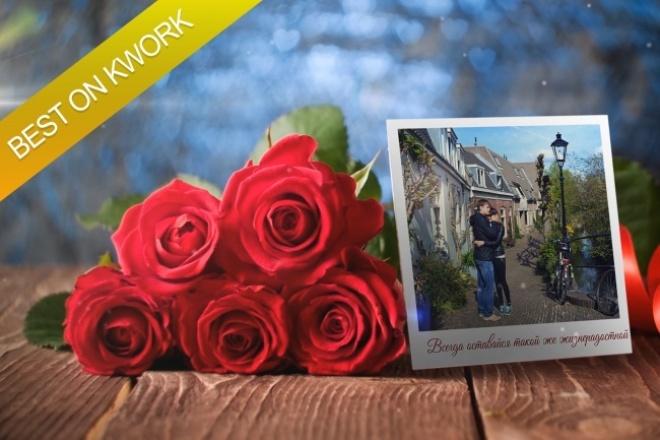 Cделаю романтическое видео из Ваших фотографийСлайд-шоу<br>Данный видеоролик подойдёт для: - Свадебного фотоальбома - Признание в любви любимому человеку - Видео-воспоминание - Много другого! Вы получаете гарантию качества предоставленной услуги.<br>