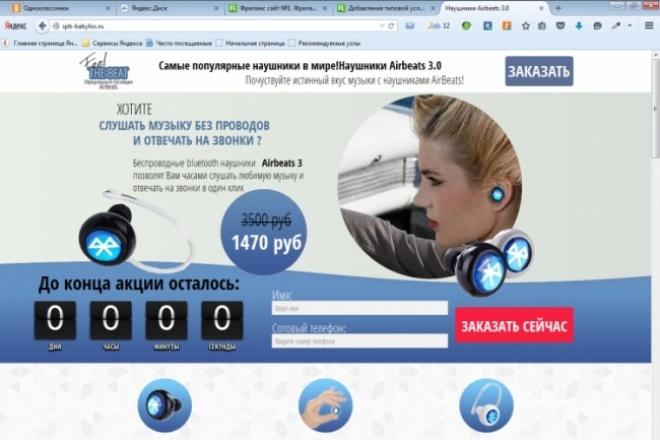 Копирование любого одностраничного сайта под ваш бизнес 1 - kwork.ru