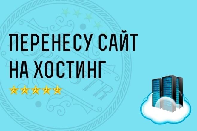 Перенесу сайт с одного хостинга или VPS на другой 1 - kwork.ru