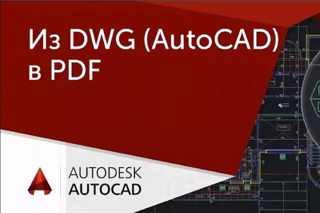 Конвертация DWG в PDF 1 - kwork.ru