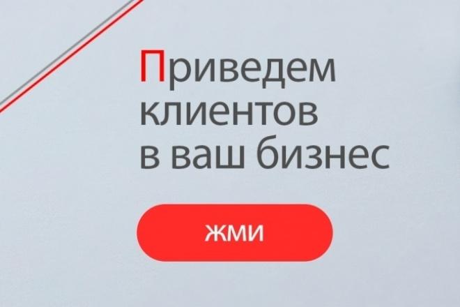 Эффективный Яндекс директ от профессионала 1 - kwork.ru