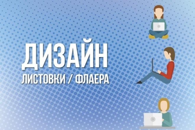 Создам флаер/листовку 1 - kwork.ru
