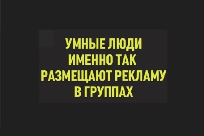 Размещу вашу рекламу на своем сайте и в группе ВКРеклама и PR<br>Здравствуйте данный kwork будет интересен и полезен для тех , кому необходимы живые клиенты в Москве, Московской области и еще 5 регионах РФ. Размещу Вас в Партнерах своего проекта, вкл. пост о товарах и услугах, ваш логотип , контакты (телефон, почта, ссылка на сайт). Проект называется ЭКОвместе (www. ecovmeste. ru , http://vk.com/topic-127464663_36125109) Реальные мероприятия и реальные просмотры при предоставления вами уникальных условий участникам, возможность проведения вами опросов, презентаций, викторин и розыгрышей среди активных подписчиков и друзей в разных регионах России. Желательно, чтобы ваши товары и услуги были актуальными и качественными. За 1 kwork будет размещено на 12 месяцев: 1 логотип, 1 баннер, основной пост до 5000 символов, 48 постов (4 в месяц) по 2000 символов со ссылками и 5 фото. -<br>