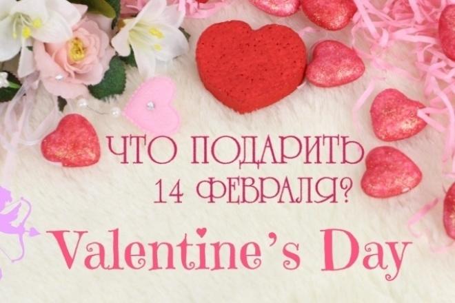 Поздравление с Днем Святого Валентина или с Днем ВлюбленныхПоздравления<br>Поздравьте весело свою вторую половинку с Днем Святого Валентина! Забавный мультик-поздравление вы сможете послать ей или ему в соцсетях и это несомненно поднимет ей/ему настроение!<br>