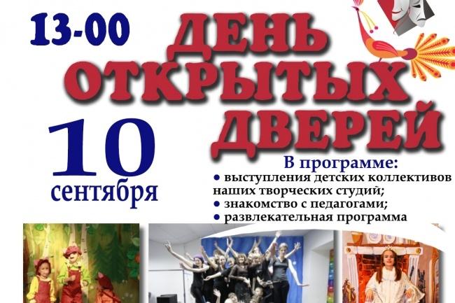 Сделаю афишу 1 - kwork.ru