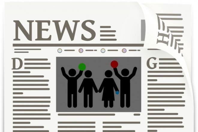 Наполню ваш сайт новостямиНаполнение контентом<br>Здравствуйте, уважаемый коллега! Предлагаю наполнение Вашего сайта новостным контентом. Представьте: Ваш сайт ежедневно наполняется актуальными новостями, при этом каждая статья имеет уникальность 90-100% (по Etxt). Ваш сайт продвигается на первые позиции, люди получают свежие новости, а Вы - новых подписчиков, клиентов и рекламодателей! В стоимость одного кворка входит создание уникального новостного контента общим объёмом 2 500 символов. То есть это может быть одна статья размером 2 500 символов, либо несколько статей, объём которых в совокупности составляет 2 500 символов. Закажите новостной контент прямо сейчас!<br>