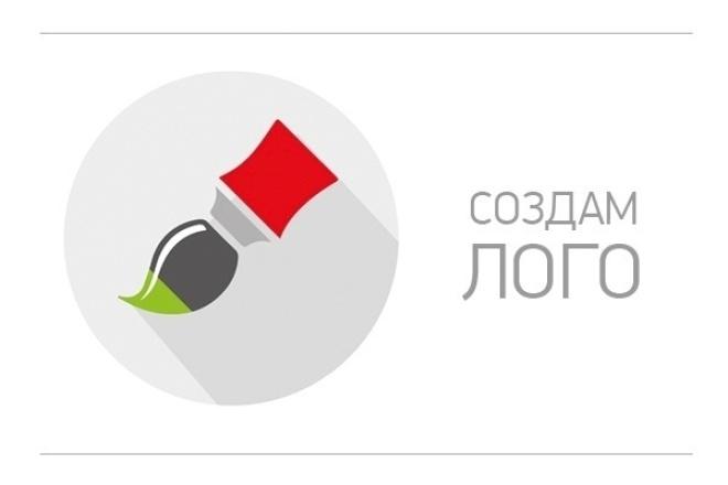 Профессиональный дизайн логотипов 2 - kwork.ru