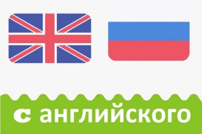 Переведу любой текст с английского языкаПереводы<br>Переведу англоязычный текст на русский язык, работу оформляю в файлах, максимально приближенным к исходному материалу, чтобы было удобно воспринимать информацию. Английским занимаюсь 12 лет, уровень знаний - C1.<br>