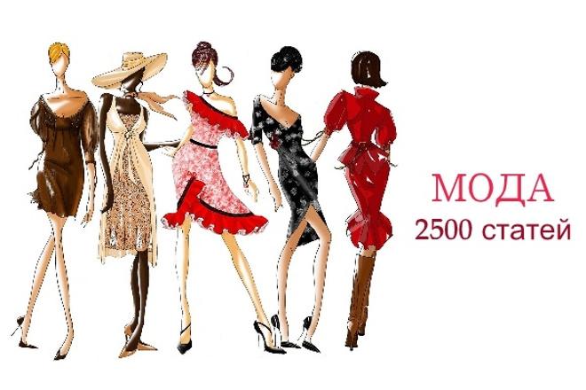 Мода - автонаполняемый wordpress сайт в продаже за 500 рублей с бонусом 41 - kwork.ru