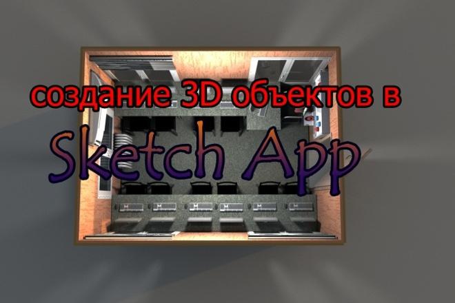 Создание 3D объектов в SketchApp 1 - kwork.ru
