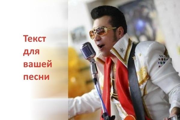 Текст песни на музыку или без 1 - kwork.ru
