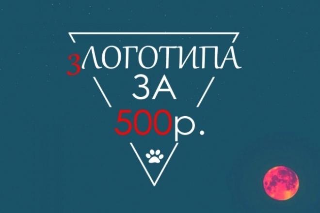 3 логотипа 14 - kwork.ru