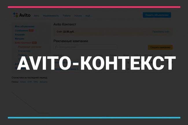 Настрою рекламу Avito-контекстКонтекстная реклама<br>Новый инструмент на рынке! Контекстная реклама от Avito. Клики от 1 рубля! Подходит только для товарных объявлений. Ваша реклама выглядит как объявление на Авито, но ссылка ведет на сайт. Особенности контекстной рекламы Avito: Быстрый запуск рекламной кампании - за 2 дня Дешевые клики! Дешевле Яндекс Директ, Google Adwords. Очень хорошо продаются недорогие товары, под аудиторию Авито Только целевая аудитория - показывайте рекламу в нужной категории. Много трафика, получайте десятки и сотни дешевых переходов ежедневно. Все объявления снабжаются UTM-метками. Важно: Услуги рекламировать нельзя. Только товары. Нужно будет предоставить любые реквизиты. Нужен действующий аккаунт Авито Если нужно больше объявлений - доступна опция на 10 товаров. В подарок: бонусы на 7 сервисов для интернет-рекламы. Если ассортимент вашего магазина исчисляется тысячами товаров - можно сделать выгрузку на Авито через товарный фид Яндекс.Маркета (см.опцию).<br>